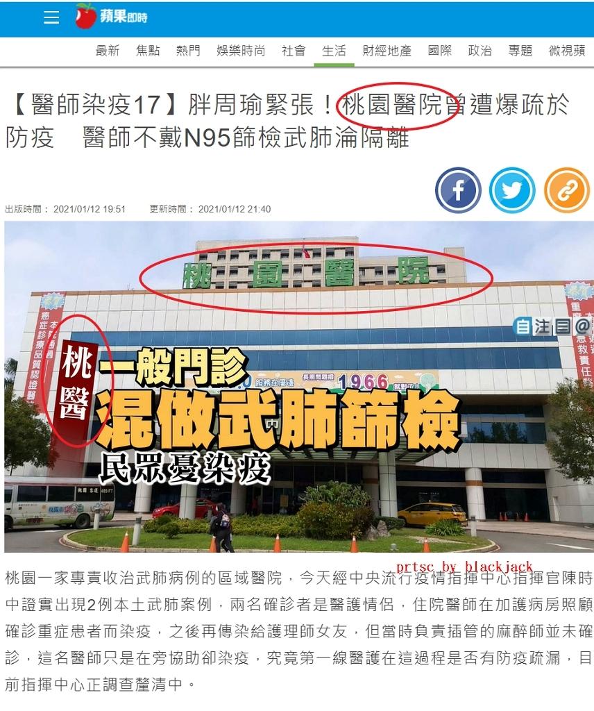 蘋果日報報導直接用桃園醫院作為院內感染新聞報導