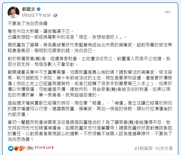 民進黨立委郭國文痛批蔣萬安提案返回兩蔣沒收財產 翻攝其臉書