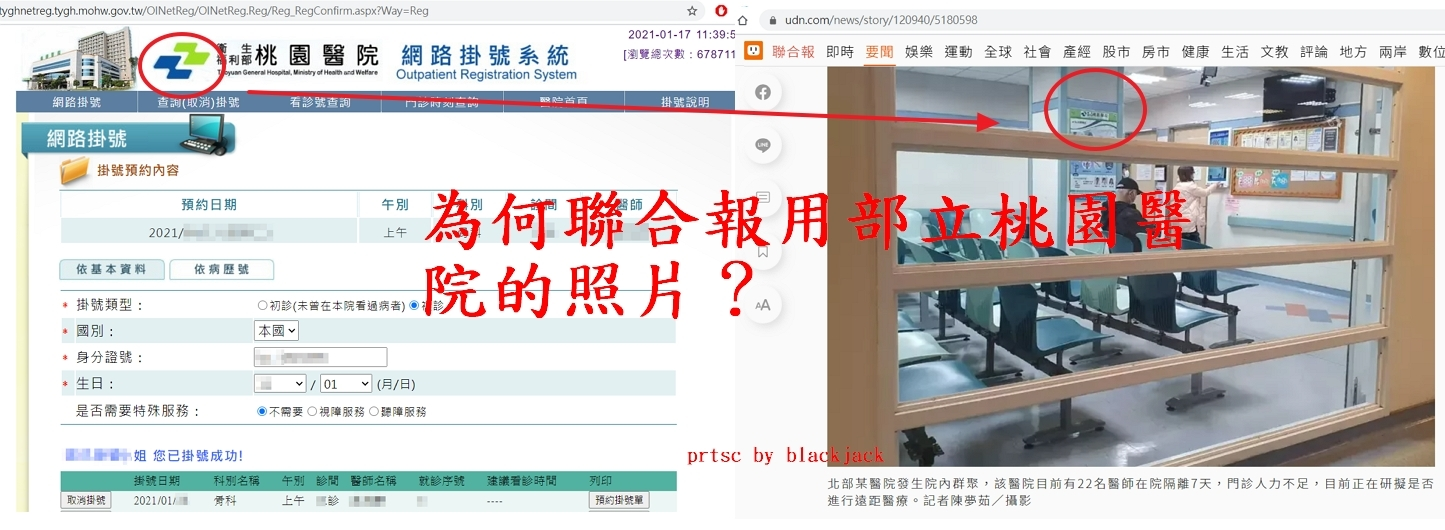 聯合新聞網報導北部醫院院內感染,照片用桃園醫院診間照片