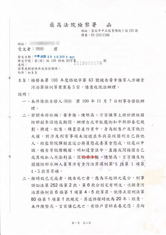 特偵組表示黃幸強涉嫌貪污案已時效完成 筆者掃描