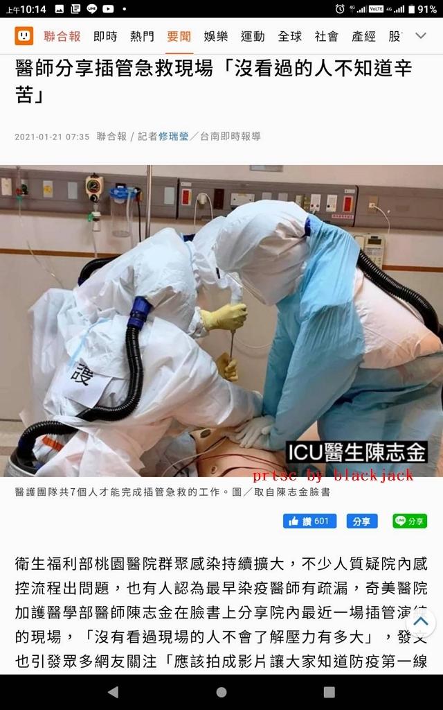 奇美醫院加護醫師陳志金分享插管演練現場