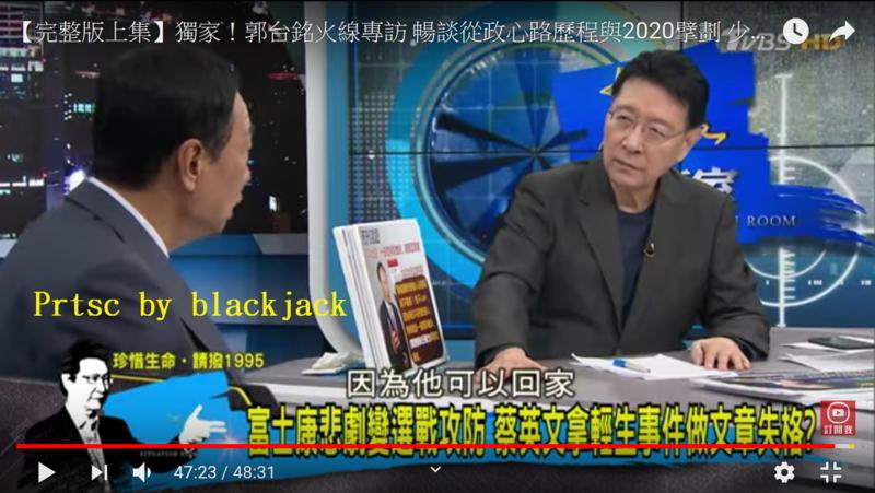 郭台銘曾表示趙少康是他的人生導師