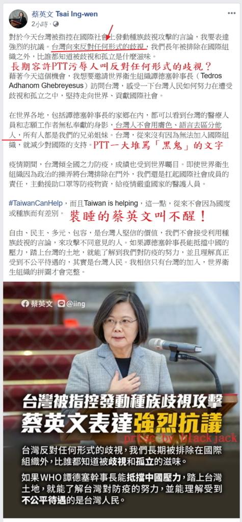 蔡英文否認臺灣存在種族歧視