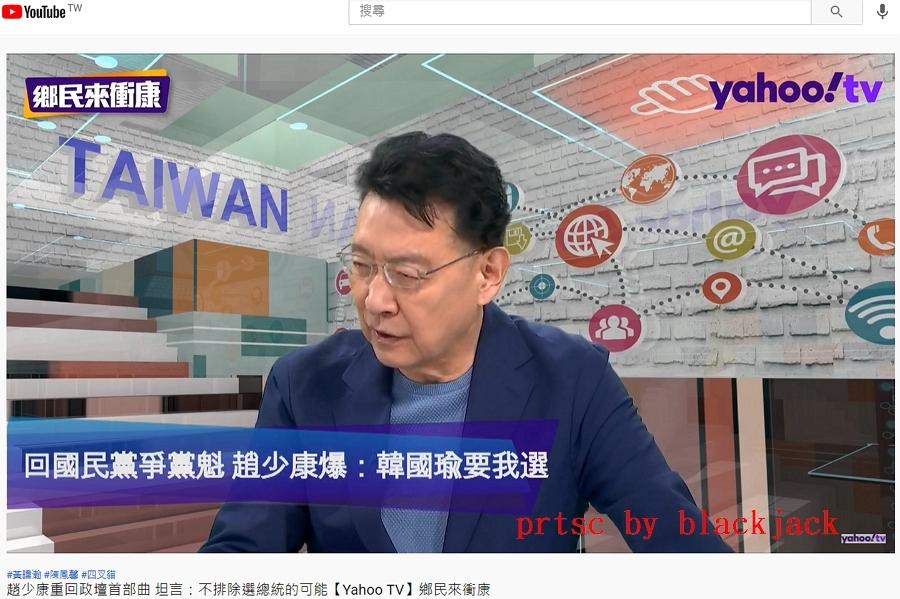 趙少康表示不排除選總統的可能 翻攝youtube