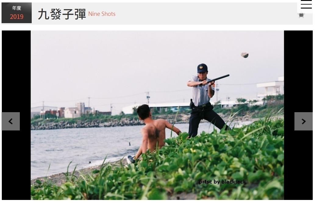 《九發子彈》 翻攝 高雄電影節 網頁