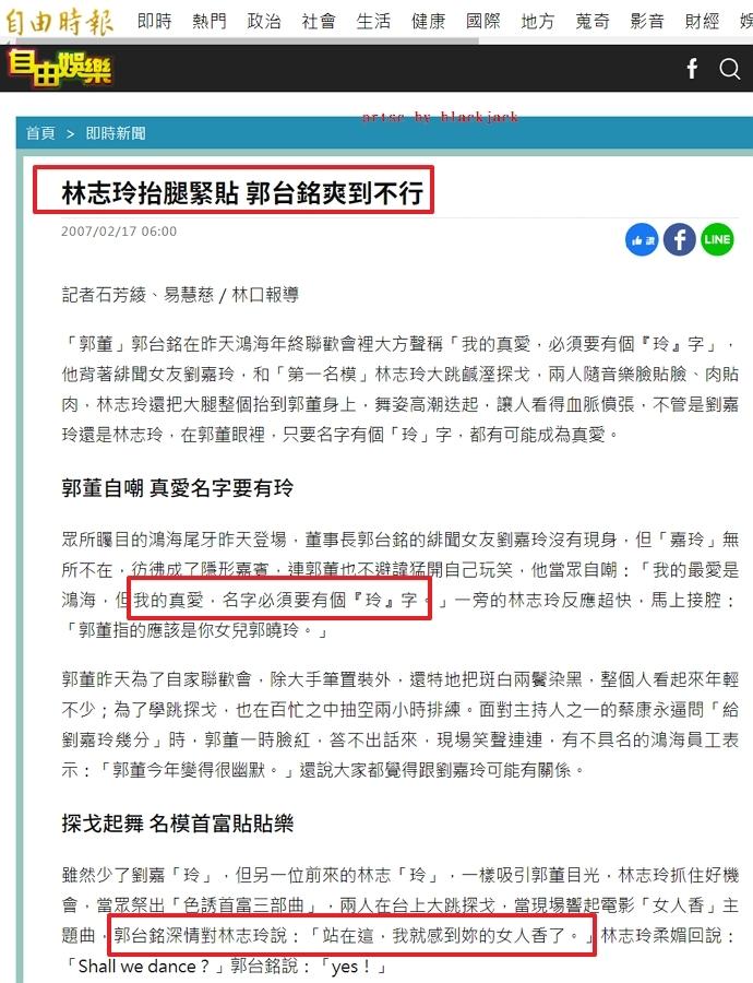 自由時報以充滿暗示的手法報導郭台銘與林志玲跳舞新聞