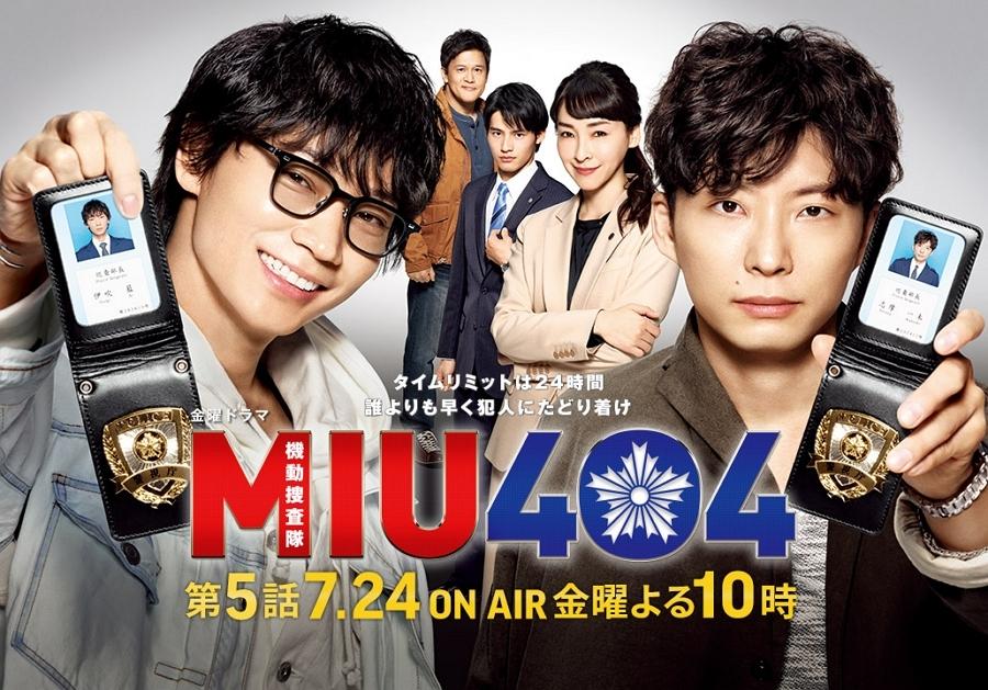 TBS《MIU404》第5話「夢の島」 引自TBS
