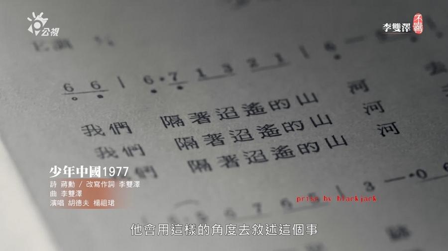 李雙澤《少年中國》被認為紅統 翻攝公視