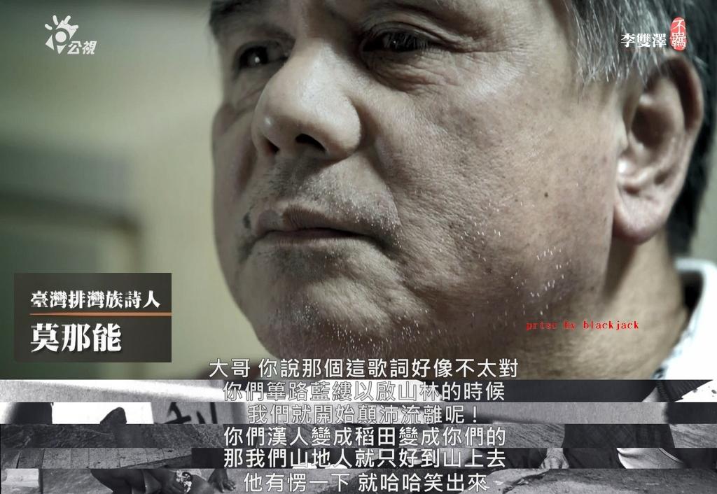 莫那能回憶與李雙澤談《美麗島》 翻攝公視