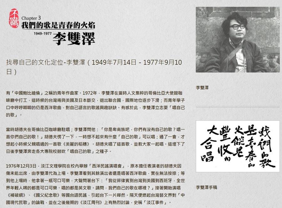 公視播出《不羈—臺灣百年流變與停泊》紀錄片