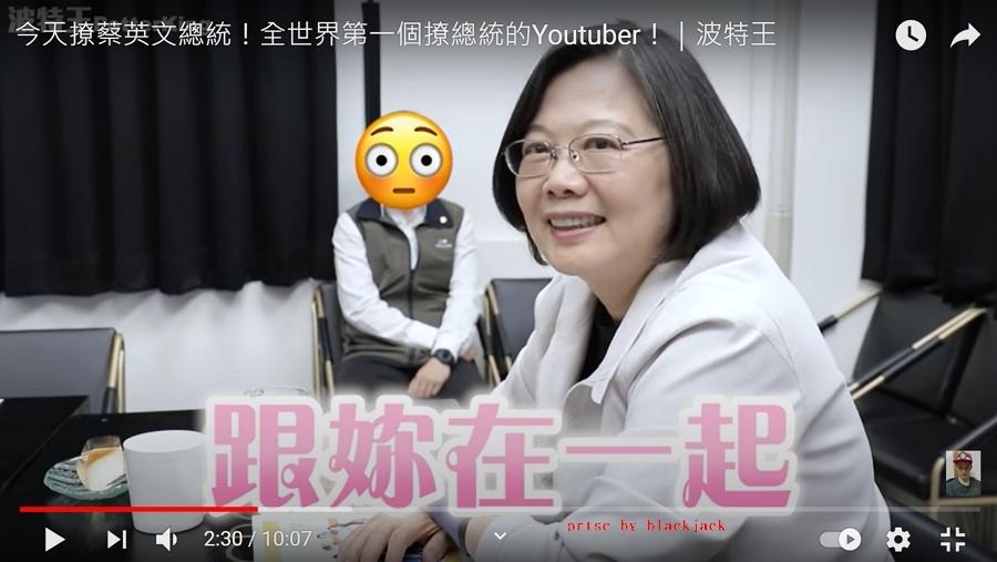 網紅波特王與蔡英文合拍影片,當時波特王說了「我是妳的人」、「妳是我的心頭肉」、「我想把妳寵壞」等語  翻攝youtube