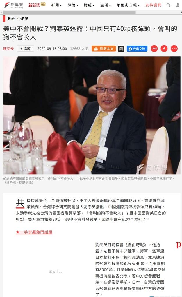 臺灣媒體報導:劉泰英認為中國只有40顆核武,屬於會叫不會咬人的狗