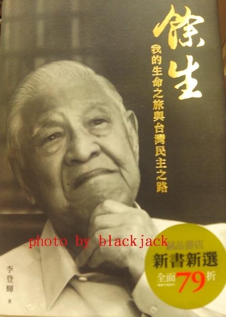 李登輝「餘生:我的生命之旅與台灣民主之路」一書談到「支那」 筆者攝