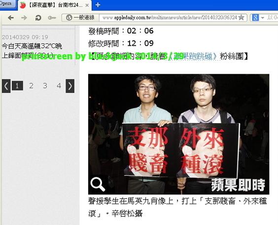 蘋果日報熱烈報導的太陽花學運學生舉的精神標語「支那賤畜外來種滾」,證明許多太陽花學運學生把中國人當成「賤畜」