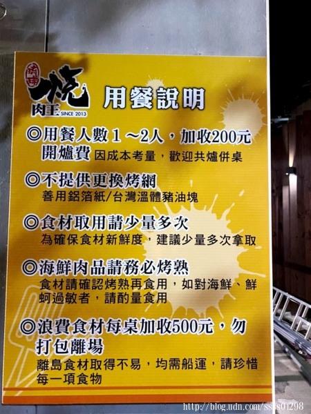 有關「小琉球燒肉王」用餐的注意事項也有清楚告知客人。